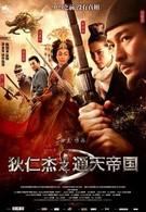 Детектив Ди и тайна призрачного пламени (2010)
