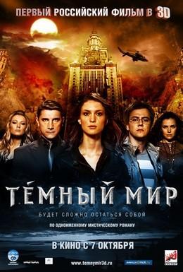 Постер фильма Темный мир в 3D (2010)