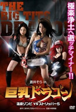 Постер фильма Сисястые стервы: Стриптизёрши против зомби 5 (2010)