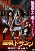 Сисястые стервы: Стриптизёрши против зомби 5 (2010)
