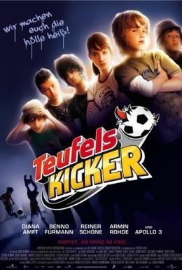 Постер фильма Чертовы футболисты (2010)