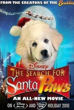 Постер фильма В поисках Санта Лапуса (2010)