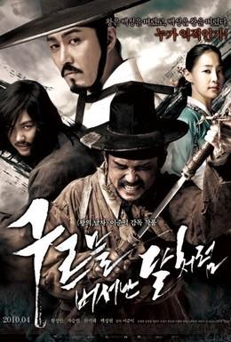 Постер фильма Как луна, сбежавшая от солнца (2010)