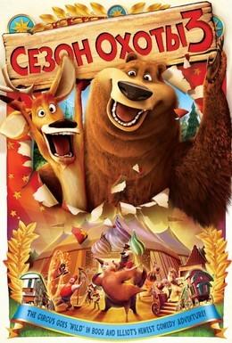 Постер фильма Сезон охоты 3 (2010)