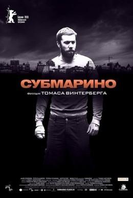 Постер фильма Субмарино (2010)