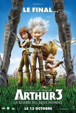 Постер фильма Артур и война двух миров (2010)