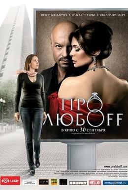 Постер фильма Про любоff (2010)