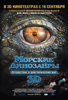 Постер фильма Морские динозавры 3D: Путешествие в доисторический мир (2010)