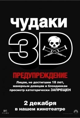 Постер фильма Чудаки 3D (2010)