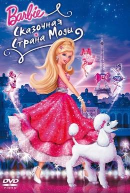 Постер фильма Барби: Сказочная страна моды (2010)
