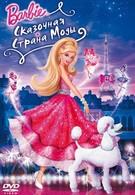Барби: Сказочная страна моды (2010)