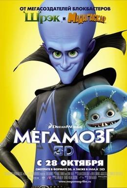 Постер фильма Мегамозг (2010)