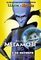 Мегамозг (2010)