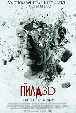 Постер фильма Пила 3D (2010)
