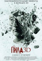 Пила 3D (2010)