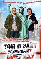 Том и Вайт уделывают Америку (2010)