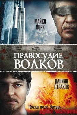 Постер фильма Правосудие волков (2010)