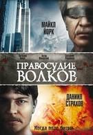 Правосудие волков (2010)