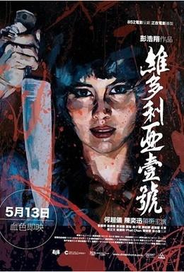 Постер фильма Дом мечты (2010)