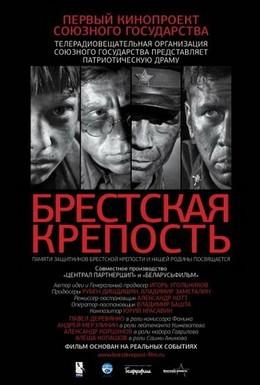 Постер фильма Брестская крепость (2010)