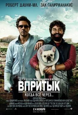 Постер фильма Впритык (2010)