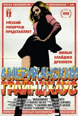 Постер фильма Американский грайндхаус (2010)