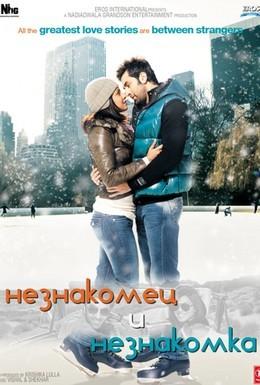 Постер фильма Незнакомец и незнакомка (2010)
