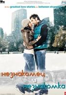 Незнакомец и незнакомка (2010)