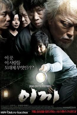 Постер фильма Омут (2010)