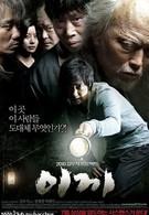 Омут (2010)