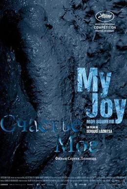 Постер фильма Счастье мое (2010)