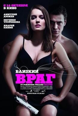 Постер фильма Близкий враг (2010)