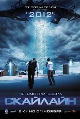 Постер фильма Скайлайн (2010)