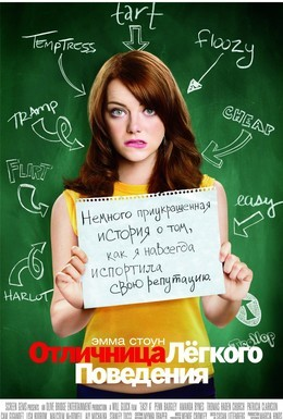 Постер фильма Отличница лёгкого поведения (2010)