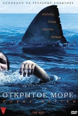 Постер фильма Открытое море: Новые жертвы (2010)