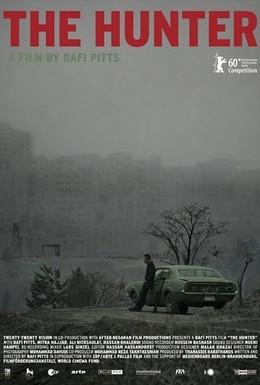 Постер фильма Охотник (2010)