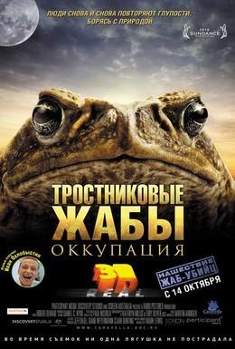 Постер фильма Тростниковые жабы: Оккупация (2010)