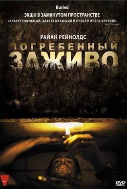 Постер фильма Погребенный заживо (2010)