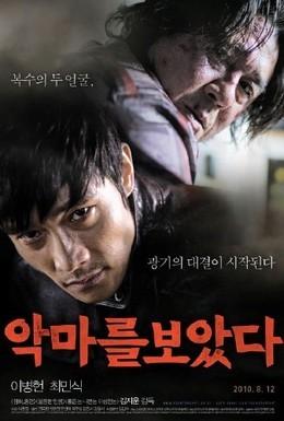 Постер фильма Я видел Дьявола (2010)