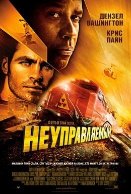 Постер фильма Неуправляемый (2010)