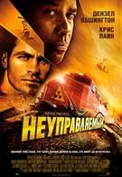 Неуправляемый (2010)