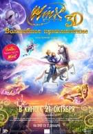 Winx Club: Волшебное приключение (2010)