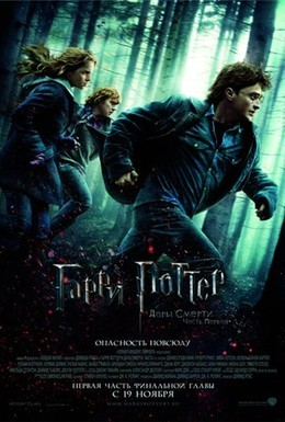 Постер фильма Гарри Поттер и Дары Смерти: Часть I (2010)