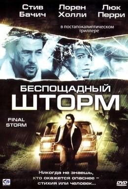 Постер фильма Беспощадный шторм (2010)