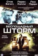 Беспощадный шторм (2010)