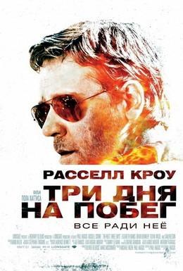 Постер фильма Три дня на побег (2010)