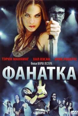 Постер фильма Фанатка (2010)