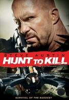 Поймать, чтобы убить (2010)