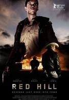 Красный холм (2010)