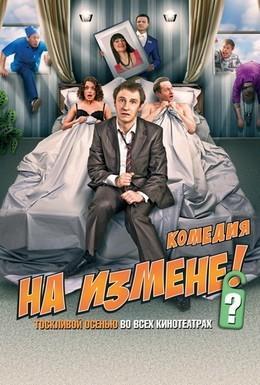 Постер фильма На измене (2010)